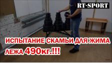 Испытание на прочность скамьи RT-Sport SR-115