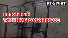 Напольный турник брусья пресс RT-Sport Saturn