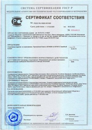 Сертификат ГОСТ-Р RT-Sport